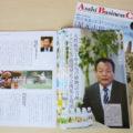 【メディア掲載】朝日生命 経営情報誌『ABC』(2013.9)