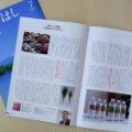 【メディア掲載】滋賀銀行情報誌『かけはし』(2011.7)