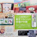 【メディア掲載】農業ビジネスマガジン(2014.11)