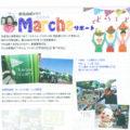 【メディア掲載】国際食学協会/IFCA『食学新聞』(2014.4)